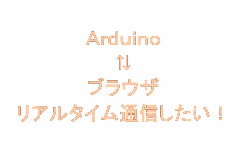 Arduino からブラウザへリアルタイム送信したい