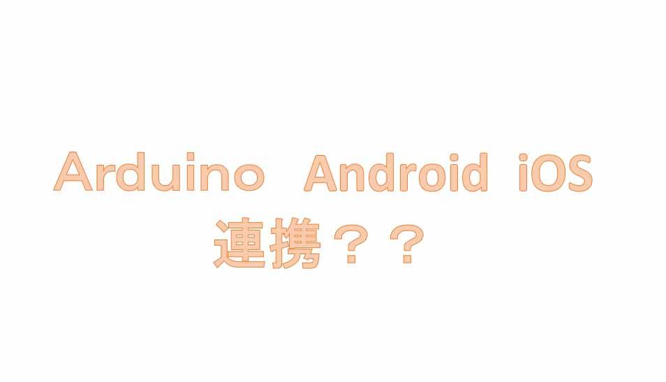 ArduinoとAndroidやiOSのブラウザとの通信でできることは