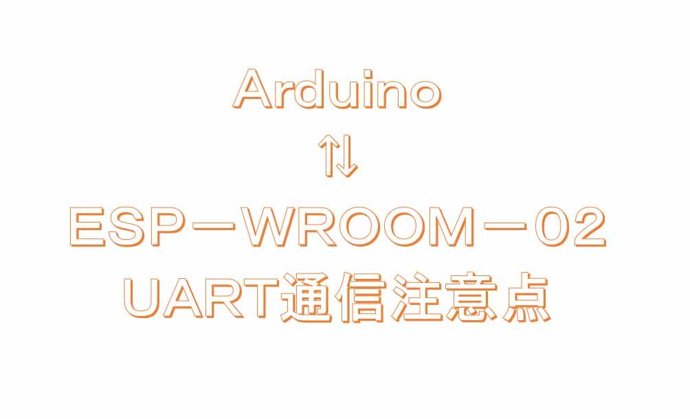 WROOM と Arduino UNO のシリアル ( UART )通信で注意すること
