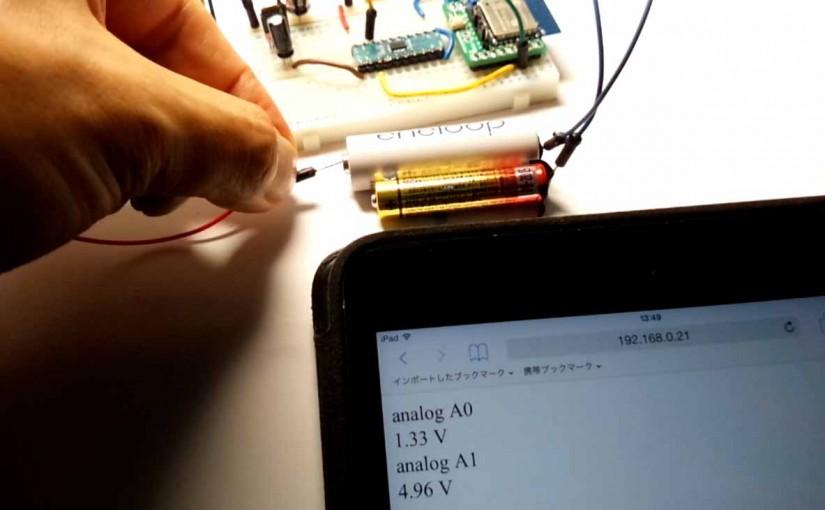 WROOM と Arduino で Wi-Fi ストリーミング 電圧計 作ってみました