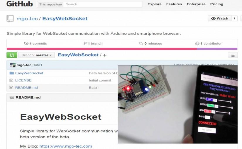 WebSocketライブラリ、ベータのベータバージョンを作ってみました