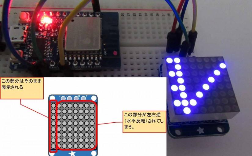 Adafruit Mini 8×8 LEDマトリックス をチョコっと解明してみました