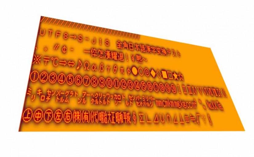 WROOMでUTF-8文字コードをShift_JIS変換して日本語漢字表示(半角カナ対応)してみました