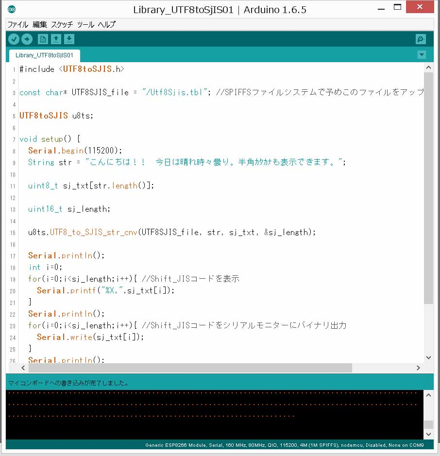UTF-8 文字列から Shift_JIS へ変換する WROOM(ESP8266)用 Arduino IDE ライブラリを作ってみました