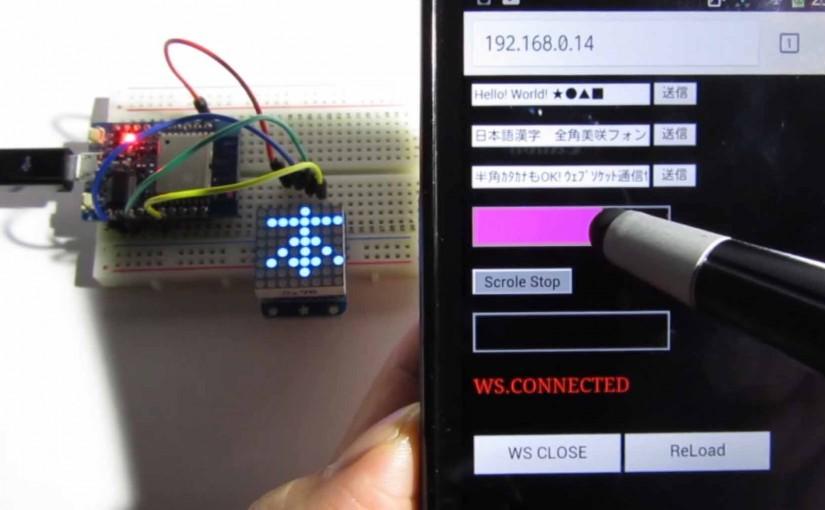 ESP-WROOM-02 で WebSocket リアルタイム制御 日本語電光掲示板作成(単体LEDマトリックス版)