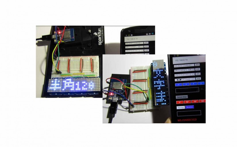 ESP-WROOM-02 で Wi-Fi リアルタイム制御できる日本語電光掲示板(4連LEDマトリックス版)
