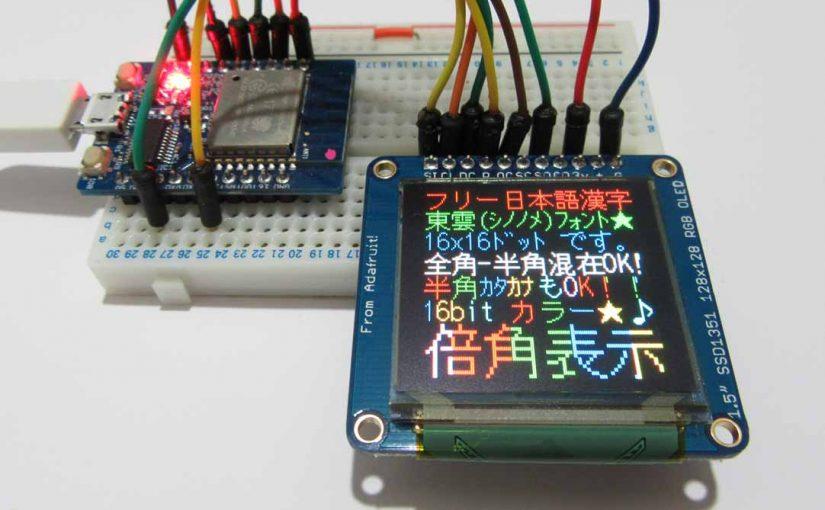 Adafruit 16bit color OLED ( SSD1351 )のライブラリを自作し、日本語漢字フォントを表示させてみました