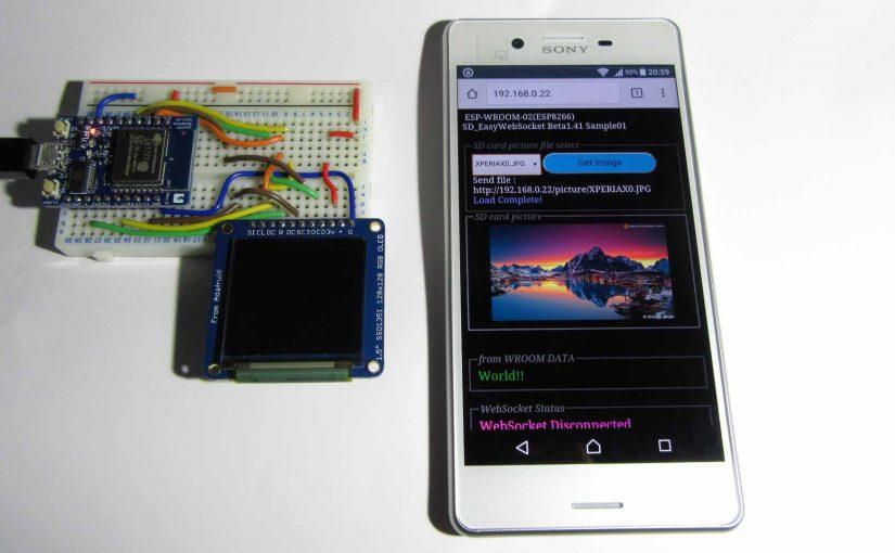 SDカードの画像ファイルを ESP-WROOM-02 の Wi-Fi で送信してスマホに表示させる方法