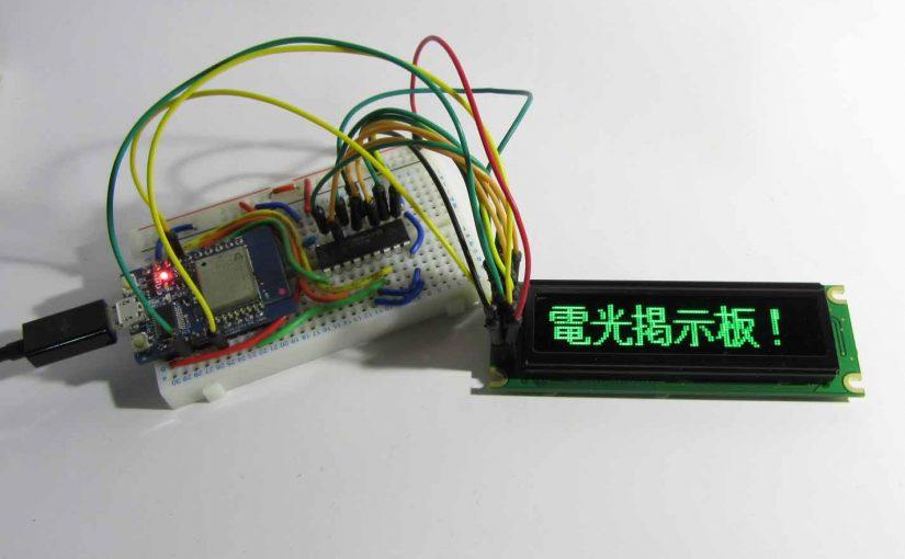 視認性クッキリ! 大き目ドットの OLED WS0010 で日本語漢字フォント電光掲示板風スクロール&スマホ操作
