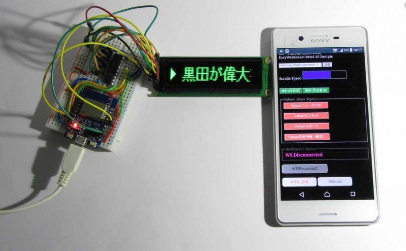 大き目ドットの有機EL, WS0010 で Yahoo ニュース リアルタイム 電光掲示板を作ってみた
