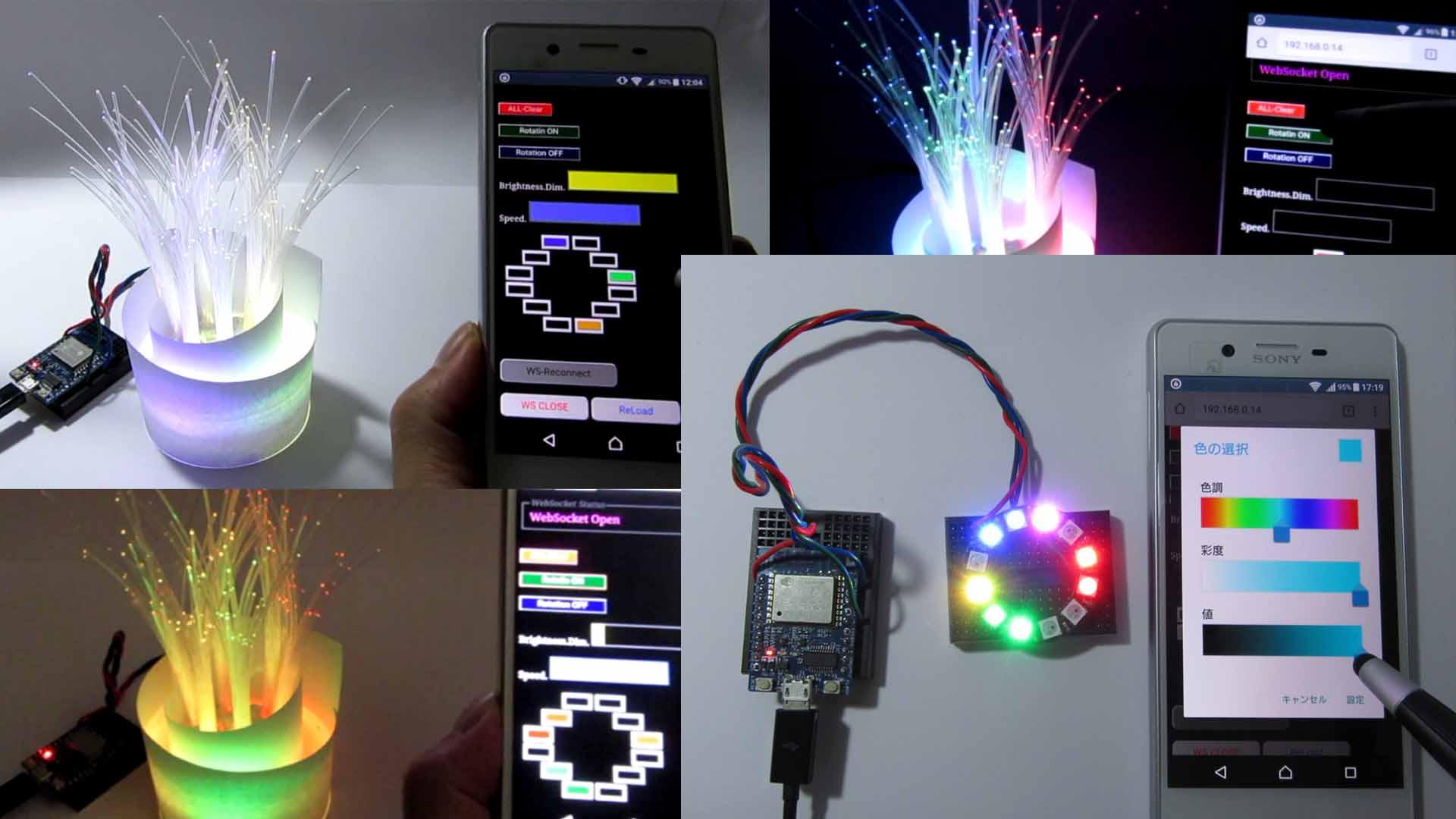 オブジェの LED カラー を スマホ ブラウザ で WiFi リアルタイム コントロール してみた