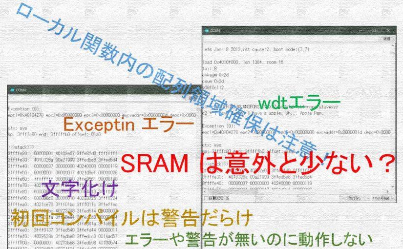 Arduino / ESP8266 の使用できるRAM 領域を再考