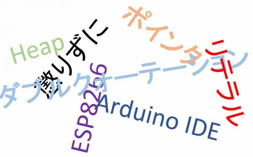 改めて、ポインタ・配列・初期化などを再考 ( Arduino IDE, ESP8266 ボード )