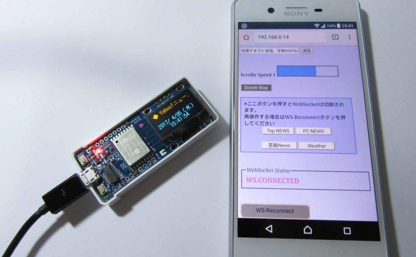 Yahoo! RSSニュース 電光掲示板 のhttps ( SSL )化対策 ( ESP8266 SSD1306 編)