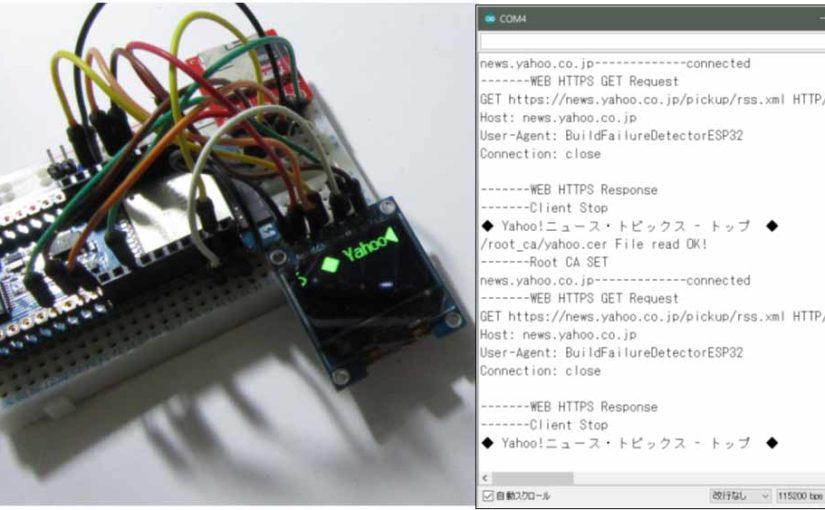 ESP32 マルチタスク(デュアルコア)で、電光掲示板スクロールを止めずに、別のCPUで Web GET できました
