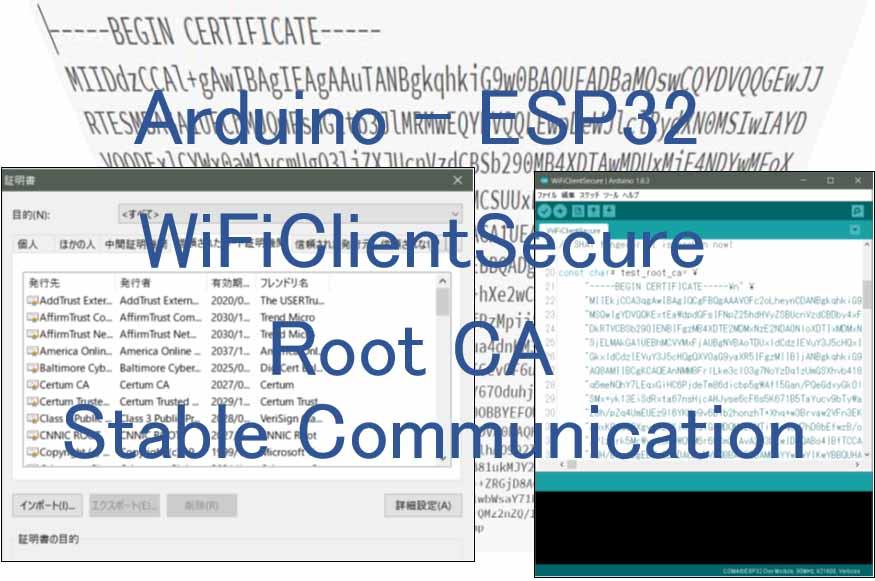 Arduino – ESP32 WiFiClientSecure ライブラリで、安定して https ( SSL )記事をGETする方法