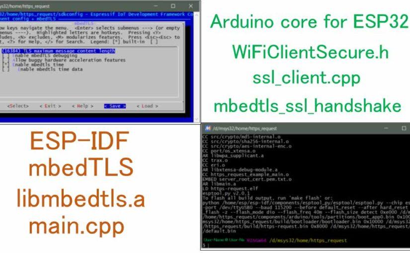 Arduino – ESP32 WiFiClientSecure ライブラリのハングアップ問題がついに解決!