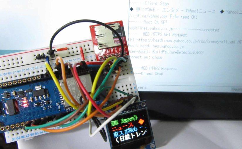 ESP32 デュアルコア ( マルチタスク )で、4つの News 記事を取得する電光掲示板を作ってみた