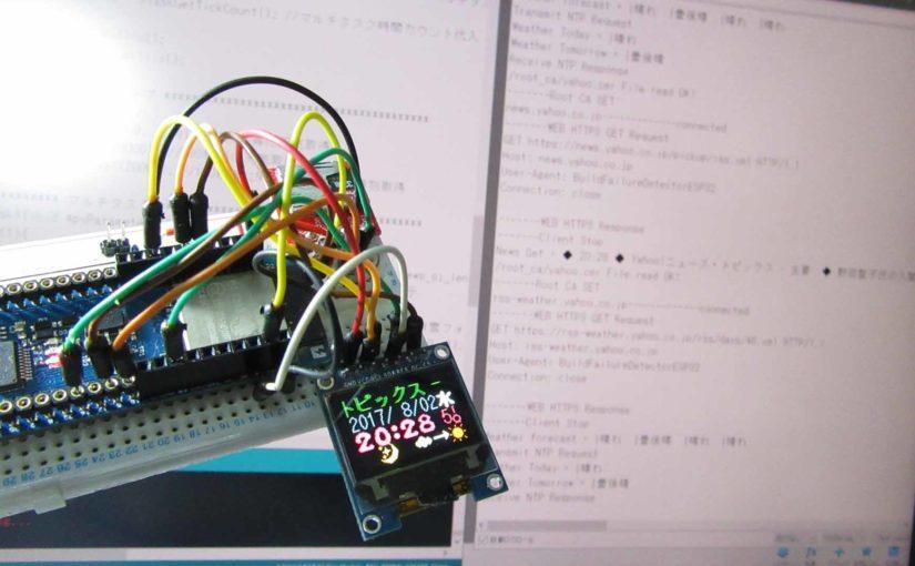 Yahoo ニュース、天気予報、NTP時計ガジェットを ESP32 マルチタスク ( デュアルコア )で動かしてみた