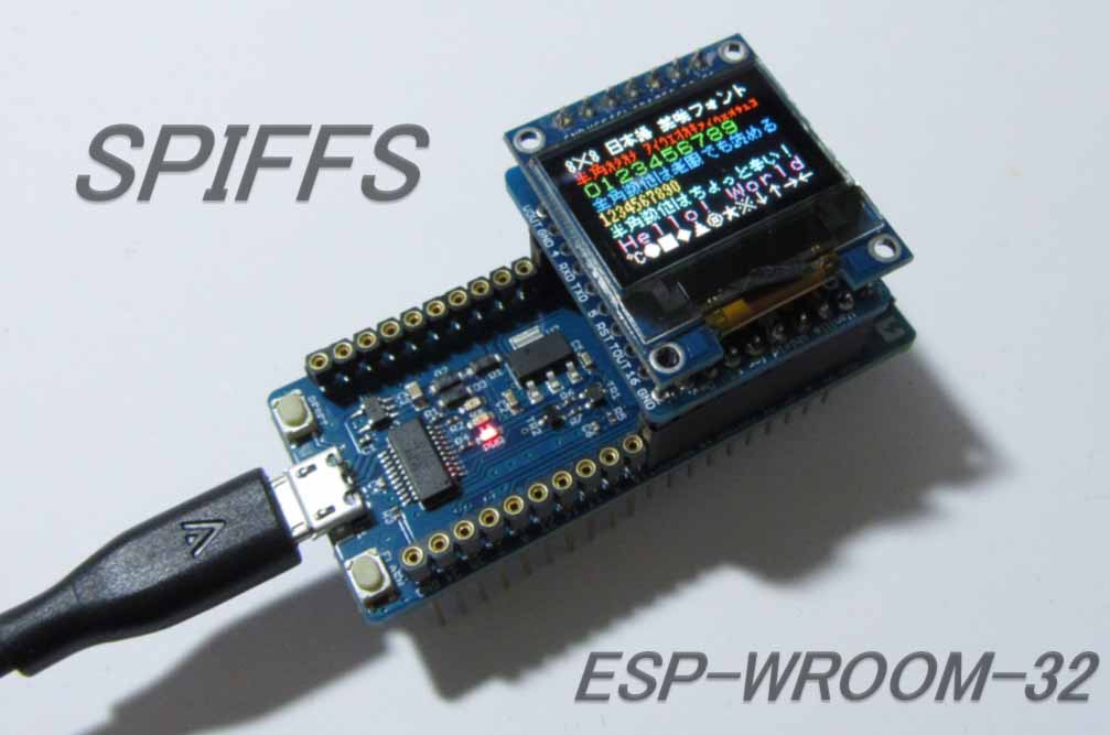 ESP32-WROOM-32 の SPIFFS を使って、日本語漢字 美咲フォント を読み込む