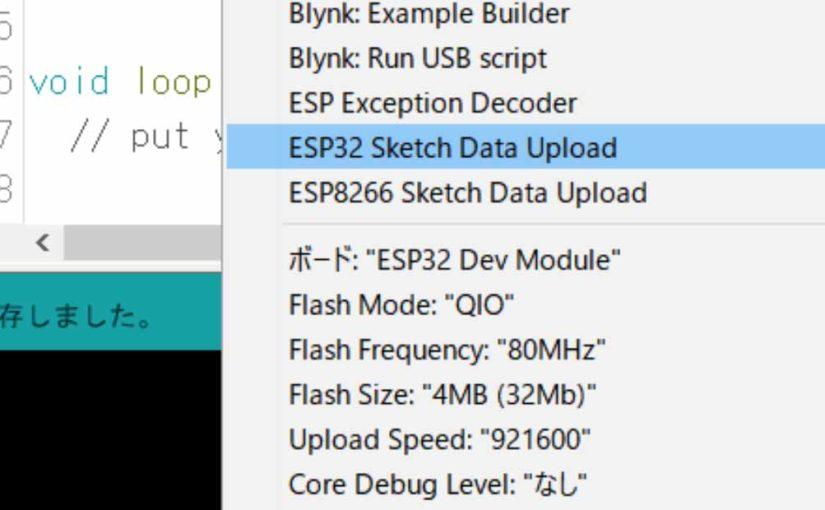 ESP-WROOM-32 ( ESP32 ) SPIFFS アップローダープラグインの使い方
