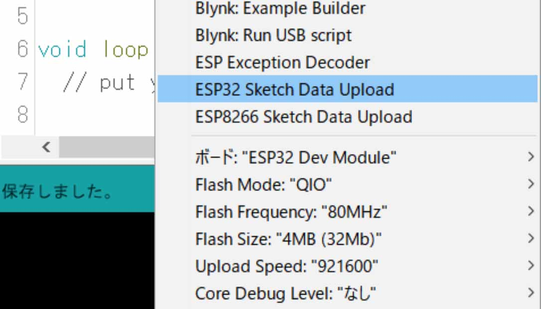 ESP32-WROOM-32 SPIFFS アップローダープラグインの使い方