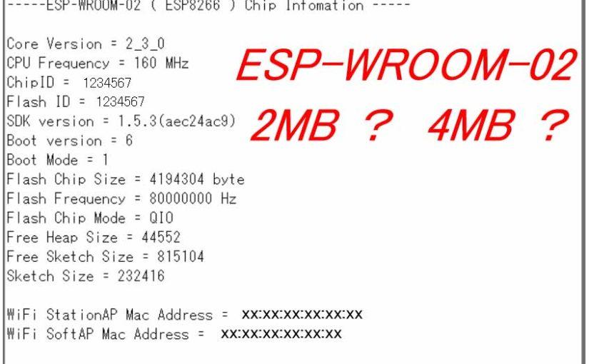 ESP-WROOM-02 ( ESP8266 ) チップ・メモリ・MACアドレス情報確認方法
