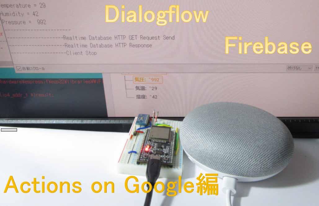 ESP32 単独で センサー値 を Google Home に喋らせる実験( Dialogflow , Firebase , Actions on Google 設定編 )