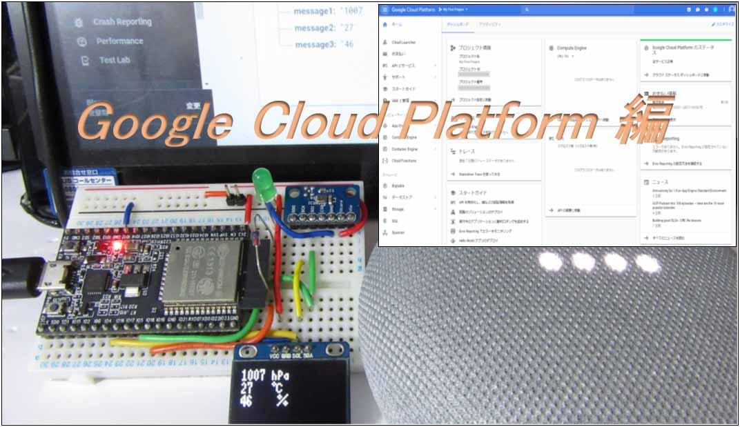 ESP32 単独で センサー値 を Google Home に喋らせる実験( Google Cloud Platform 設定編 )