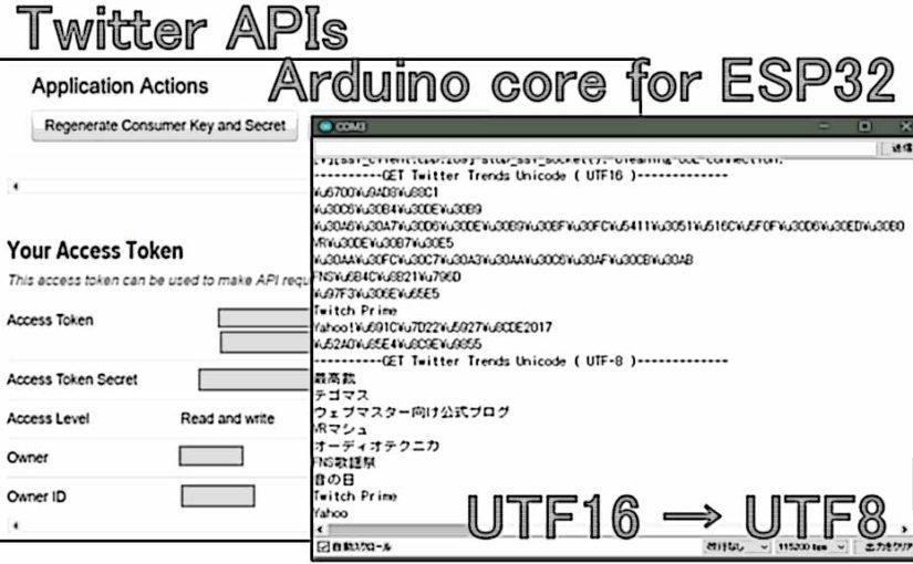Twitter API から Arduino – ESP32 を使ってトレンドツイートを取得してみた
