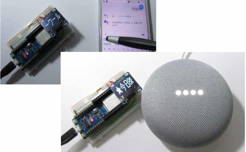 Google Home と ESP32 で、音声をテキスト表示させた WiFi 電光掲示板を作ってみた