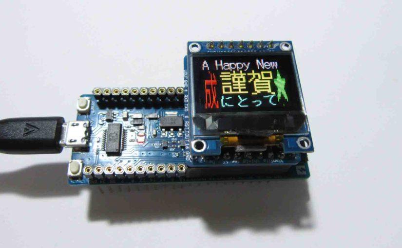 フルカラー有機EL ( OLED ) に倍角日本語フォントを縦横でスクロールさせてみた ( ESP32 , SSD1331 使用)