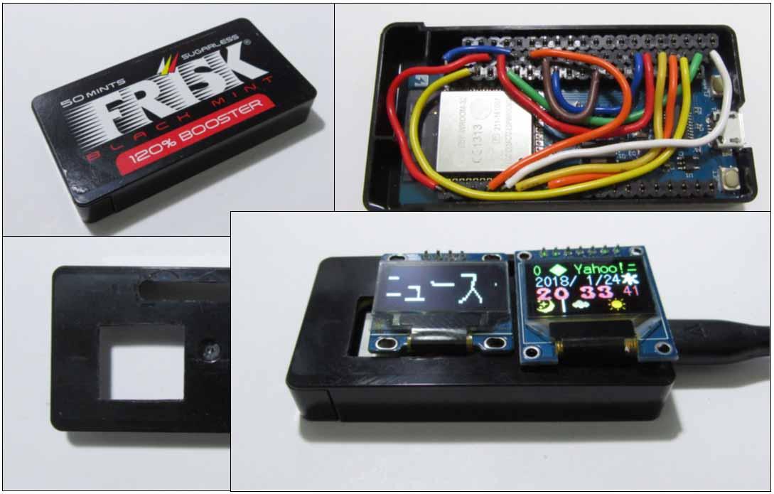 2連 ディスプレイ 搭載可能な ESP32 の FRISK ケース作ってみた