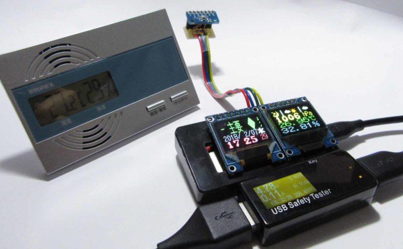 ESP32 の Wi-Fi のみ OFF および温度・湿度・気圧センサー BME280 の再調整など
