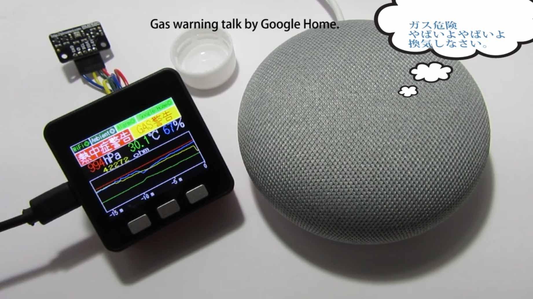 Google Home の声で知らせる自作 IoT ガス・温湿度報知器 ( M5Stack , BME680 使用 )