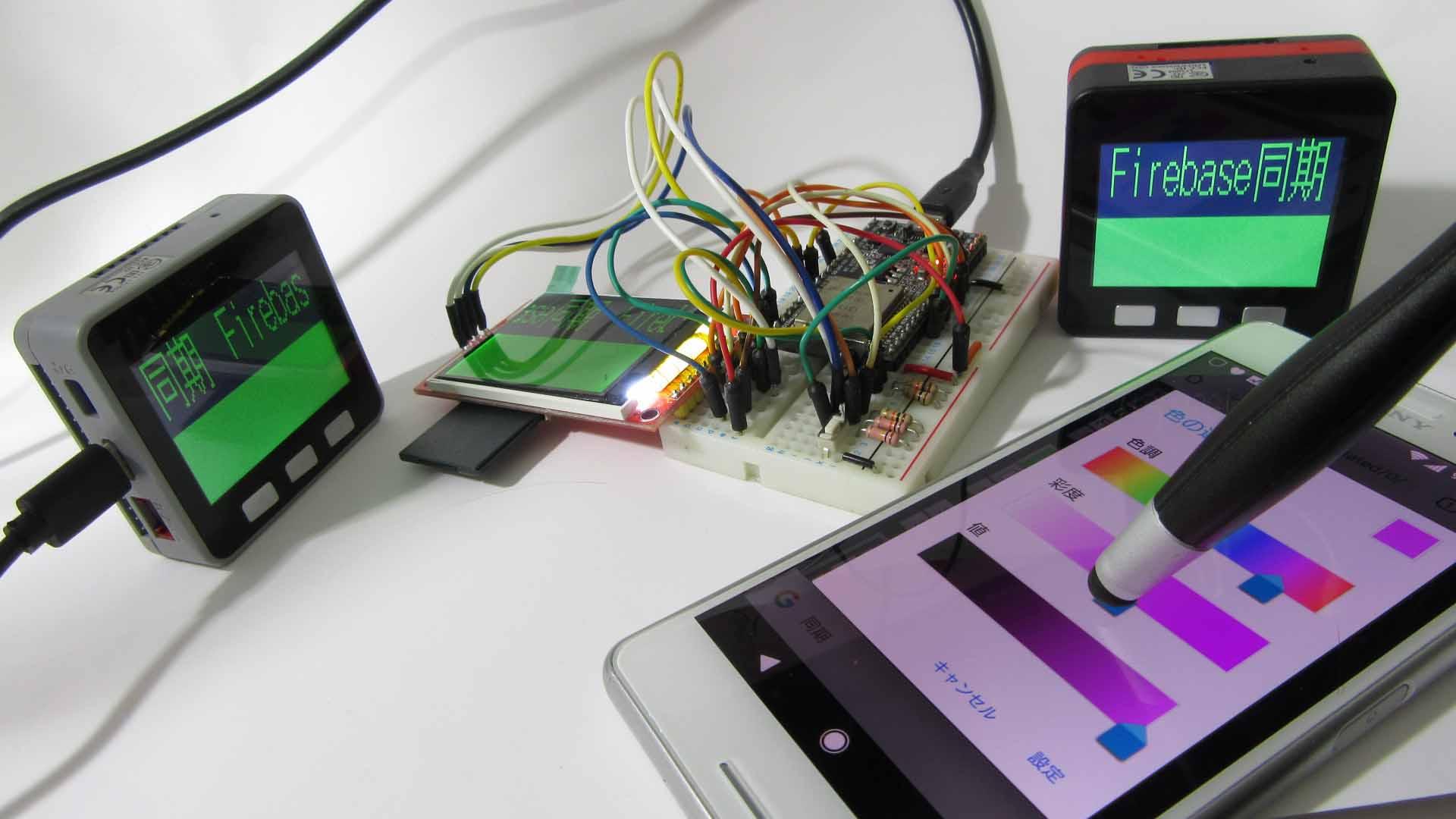 Firebase Realtime database を使った ESP32, M5Stack, スマートフォン相互通信してみる