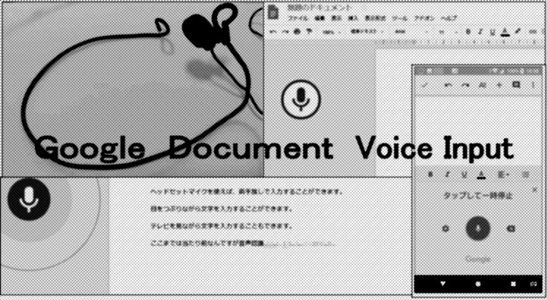 Google ドキュメントの音声入力・音声認識に感動! 自分的ブログ作成大革命