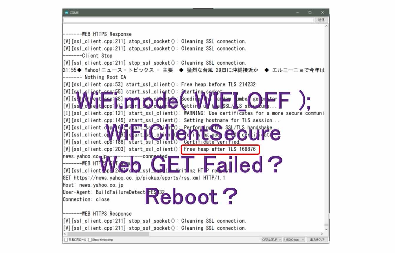 ESP32 および M5Stack で数時間後に Web 記事取得失敗する問題について