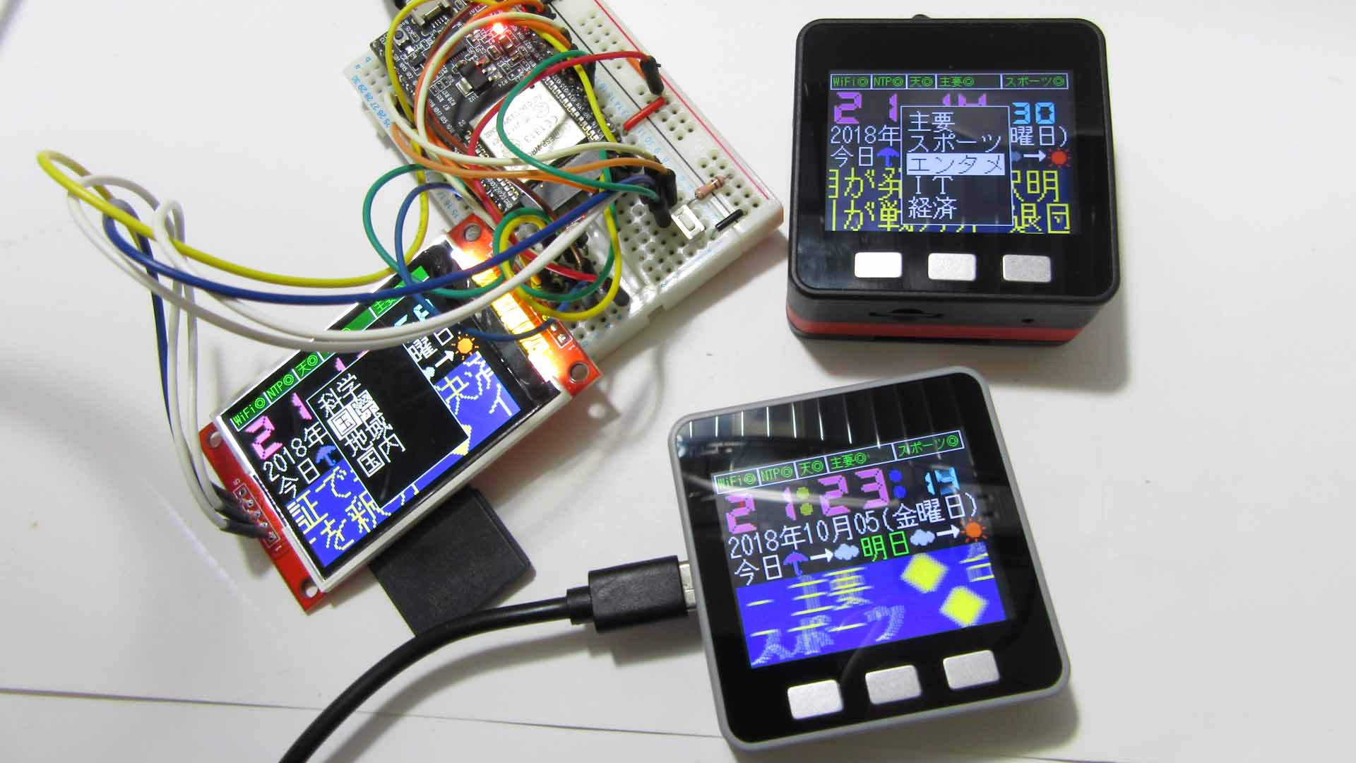M5Stack と ESP32 のボタンで記事を選択できる Yahoo News 電光掲示板 天気予報 Watch