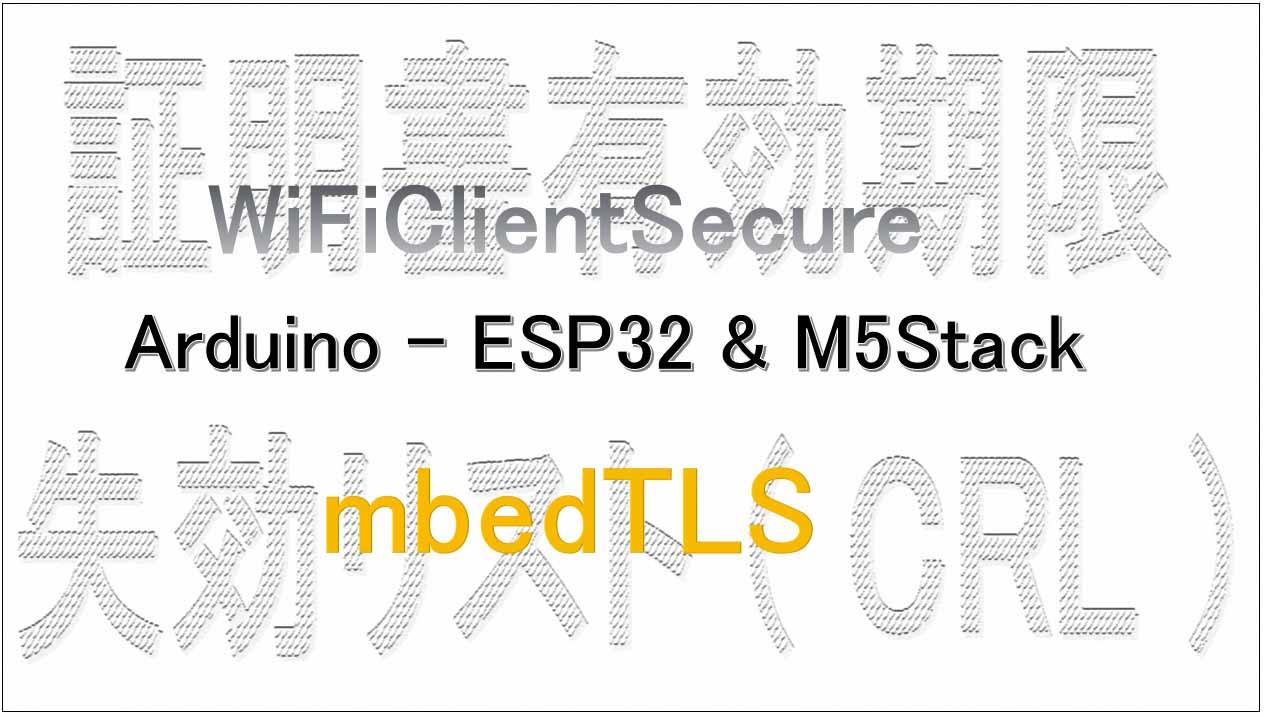 WiFiClientSecure ライブラリの SSL 証明書有効期限の検証等、セキュリティ問題を探ってみた