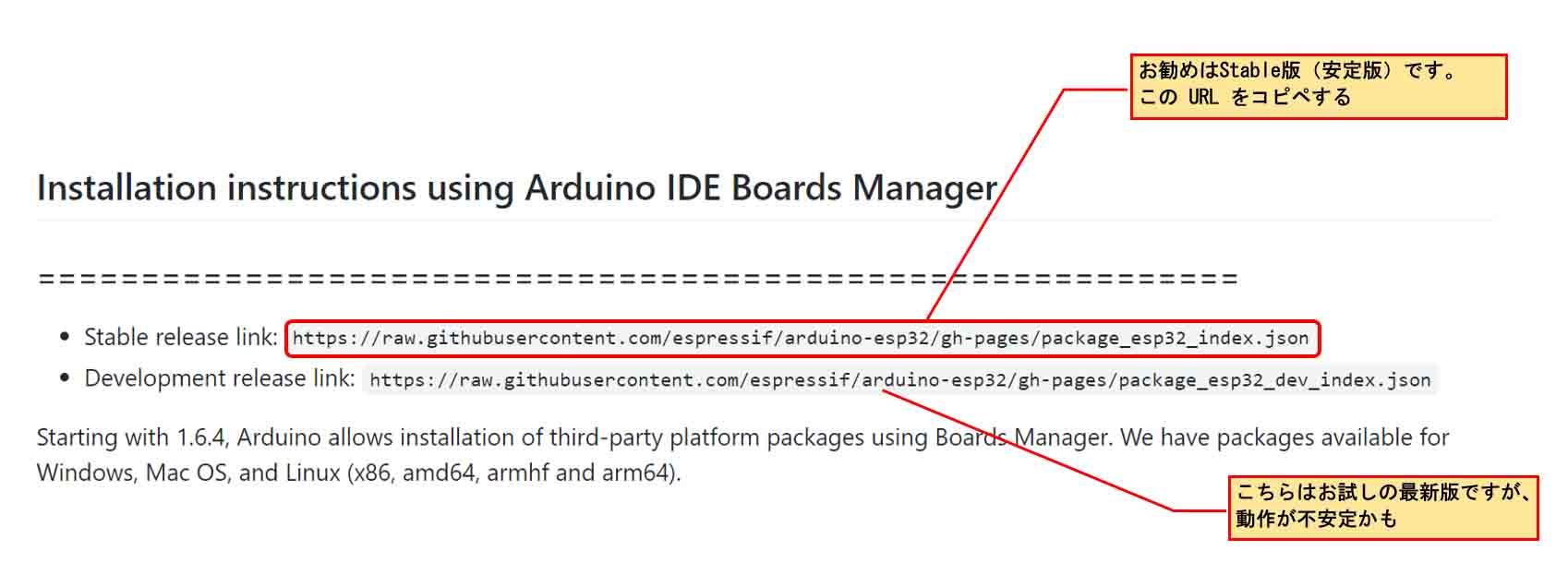 arduino_esp32_stable02_01.jpg