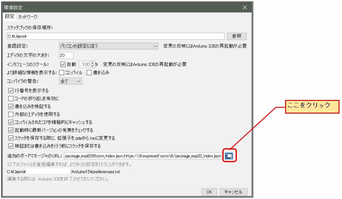 arduino_esp32_stable04.jpg