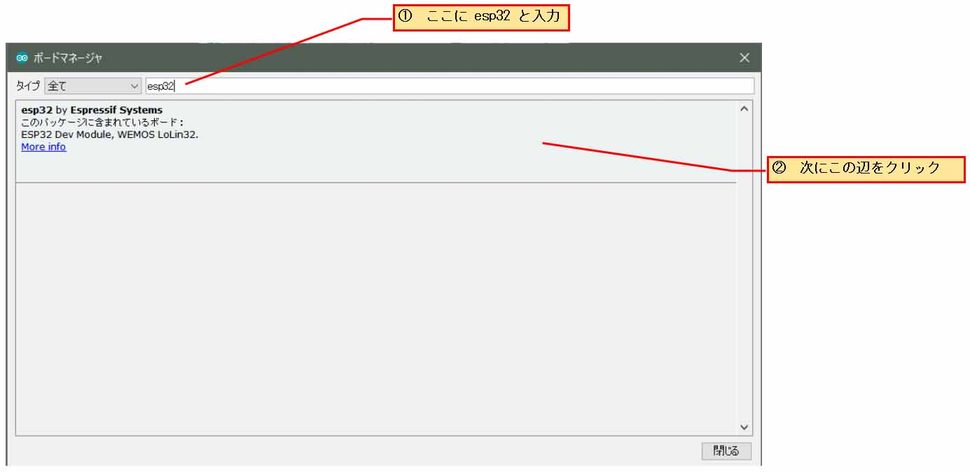 arduino_esp32_stable08.jpg