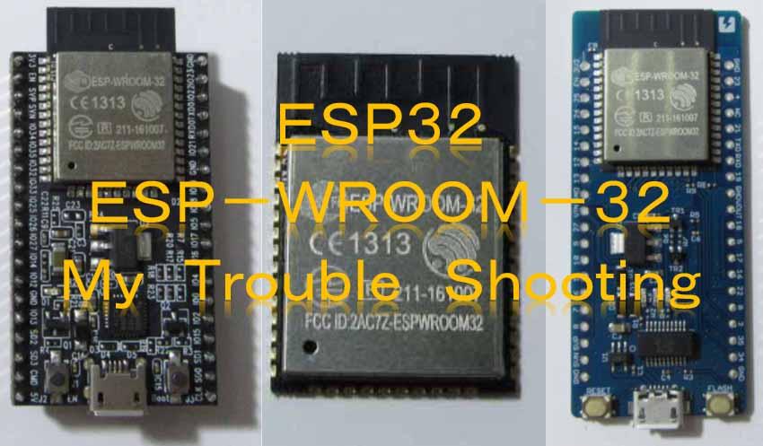 ESP32 ( ESP-WROOM-32 , M5Stack )自分的 トラブルシューティング まとめ