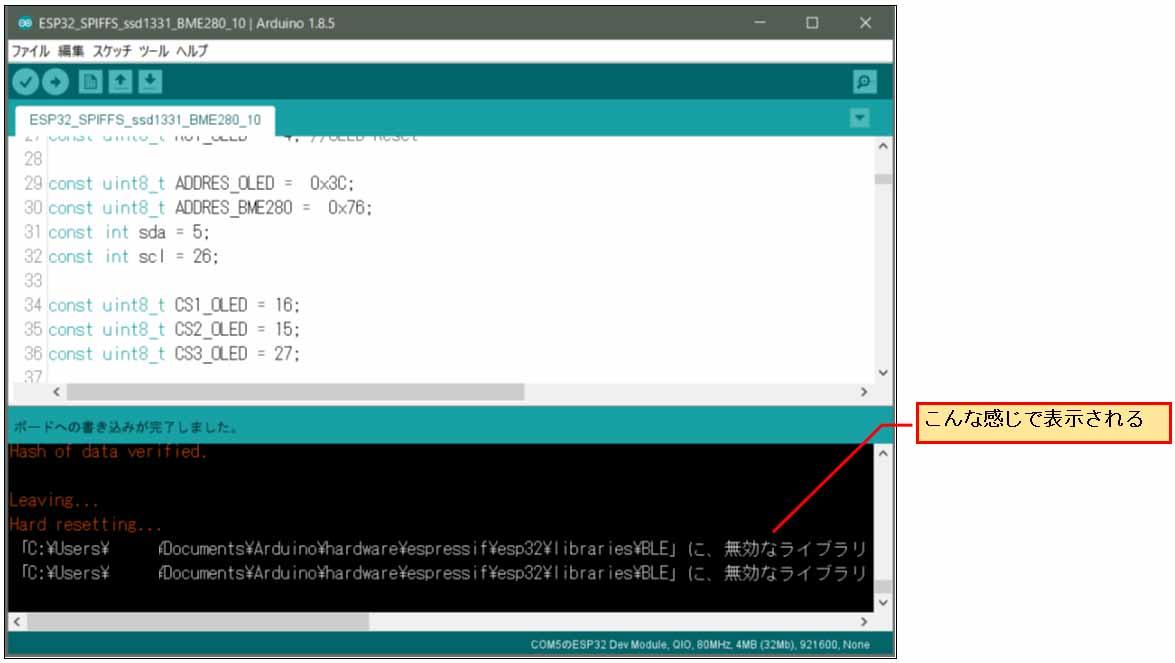 arduino_esp32_trouble03.jpg