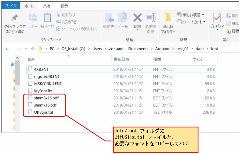 arduino_font_lib_inst02.jpg