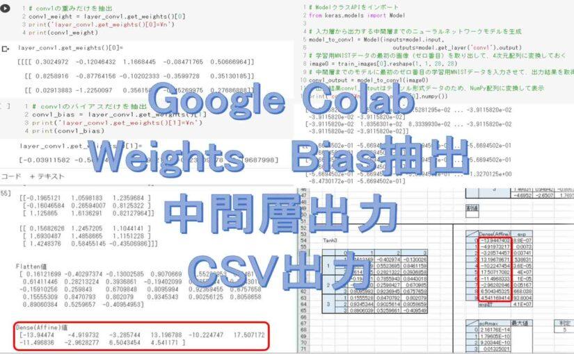 Google Colab で学習済みモデルから重みとバイアスを抽出したり、中間層出力したり、CSVファイル出力したりする実験