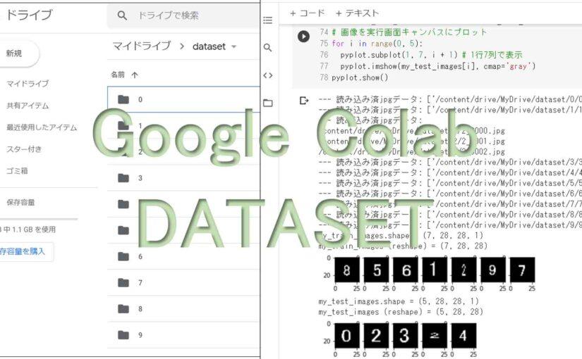 Google Colaboratory で独自のデータセットを作ってみた