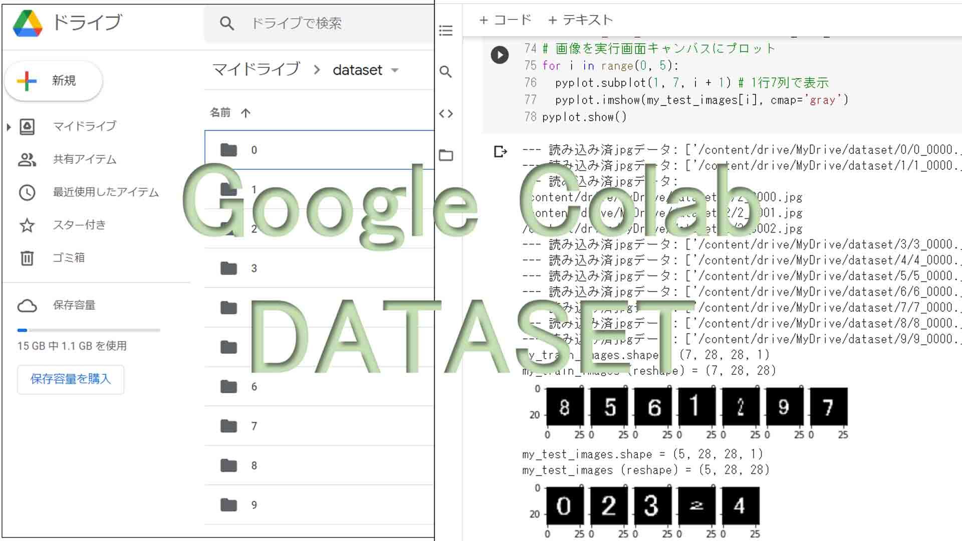 ディープラーニングのお勉強~その11。Google Colabで学習用評価用データセットを自分で作ってみる~