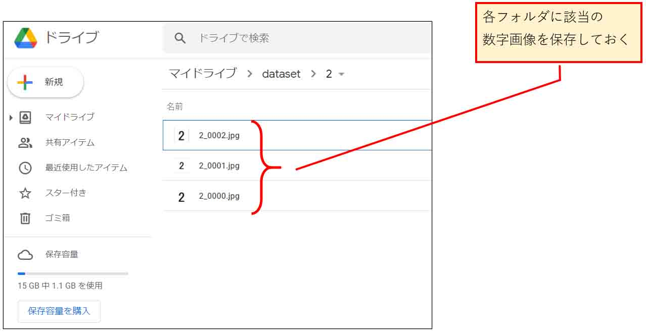 colab_dataset01_03.jpg